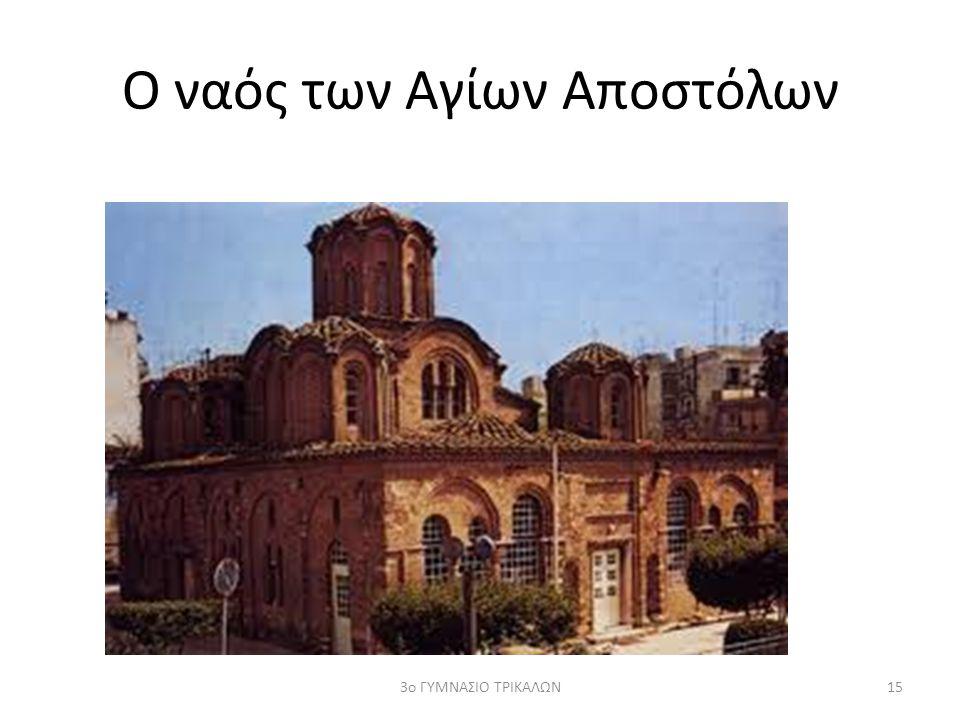 Ο ναός των Αγίων Αποστόλων
