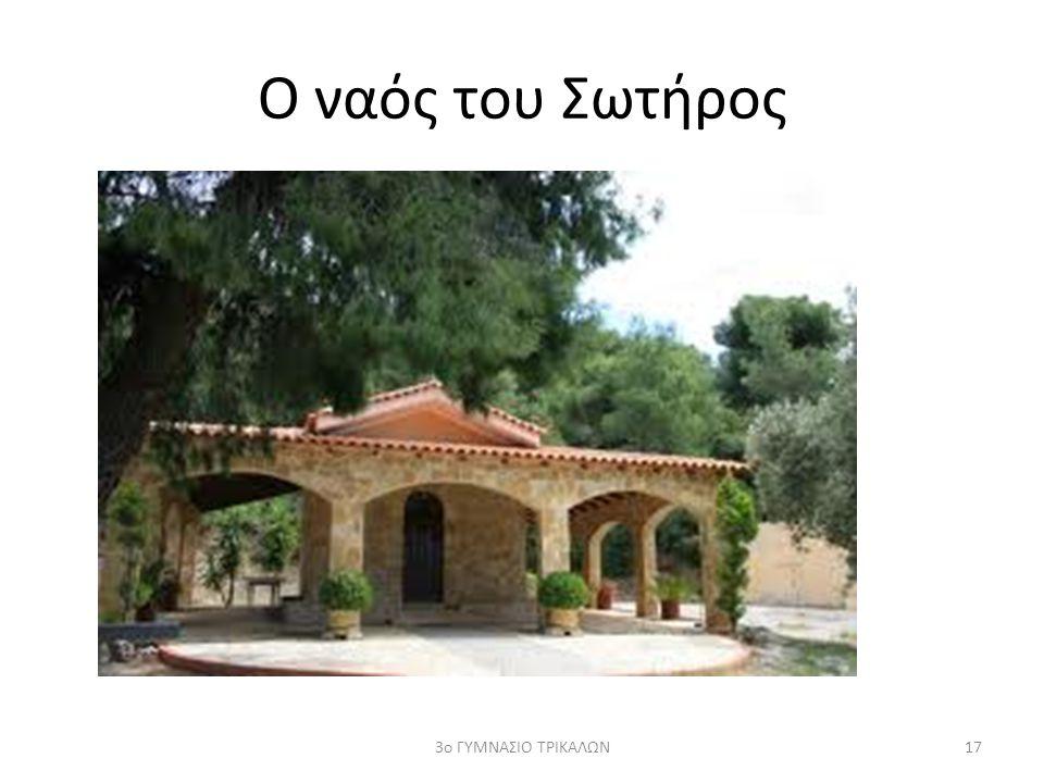 Ο ναός του Σωτήρος 3ο ΓΥΜΝΑΣΙΟ ΤΡΙΚΑΛΩΝ