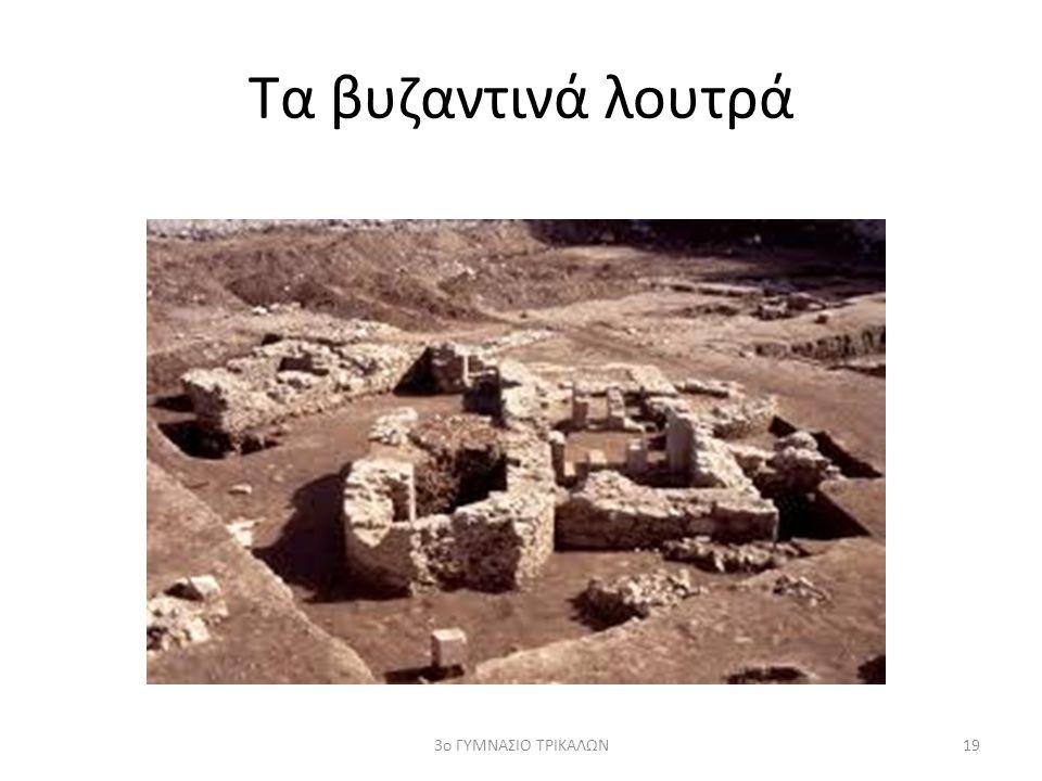 Τα βυζαντινά λουτρά 3ο ΓΥΜΝΑΣΙΟ ΤΡΙΚΑΛΩΝ