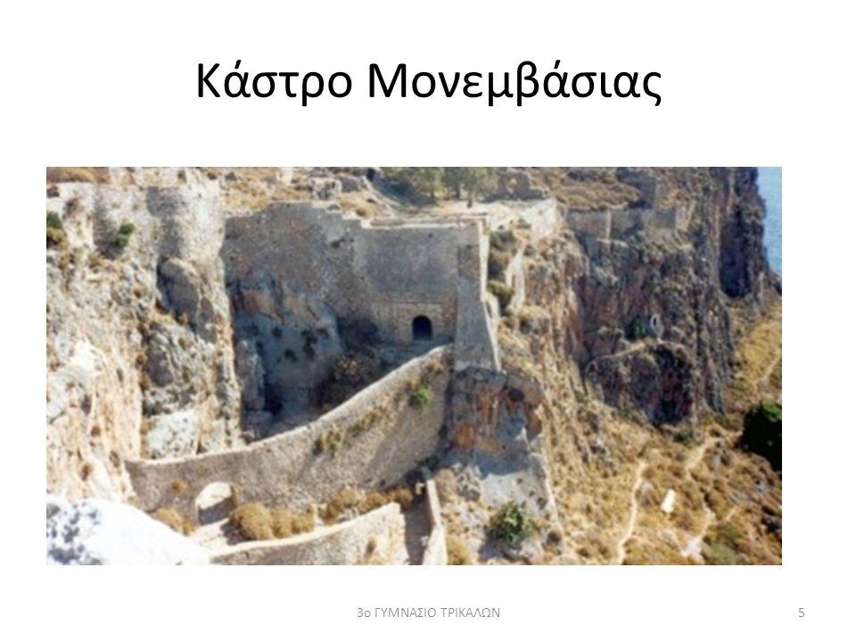 Κάστρο Μονεμβάσιας 3ο ΓΥΜΝΑΣΙΟ ΤΡΙΚΑΛΩΝ