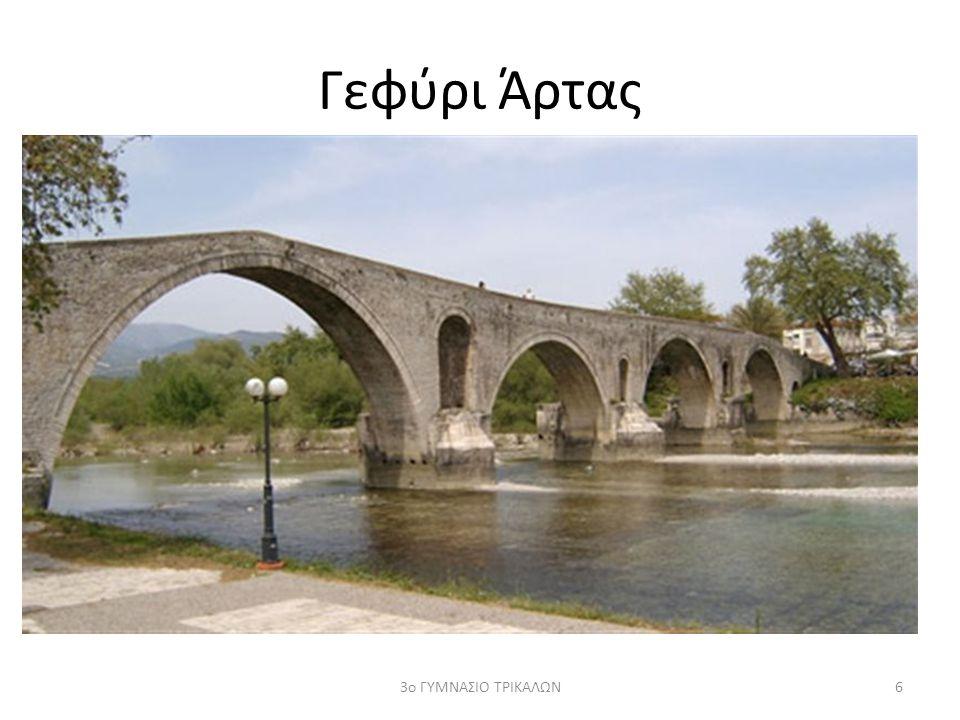 Γεφύρι Άρτας 3ο ΓΥΜΝΑΣΙΟ ΤΡΙΚΑΛΩΝ
