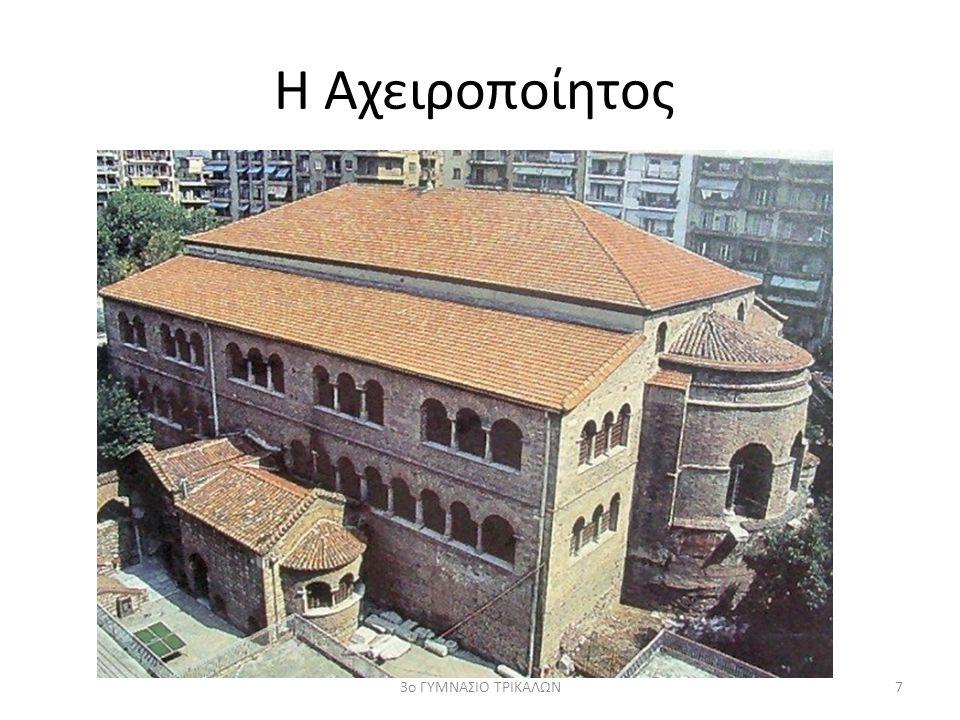 Η Αχειροποίητος 3ο ΓΥΜΝΑΣΙΟ ΤΡΙΚΑΛΩΝ