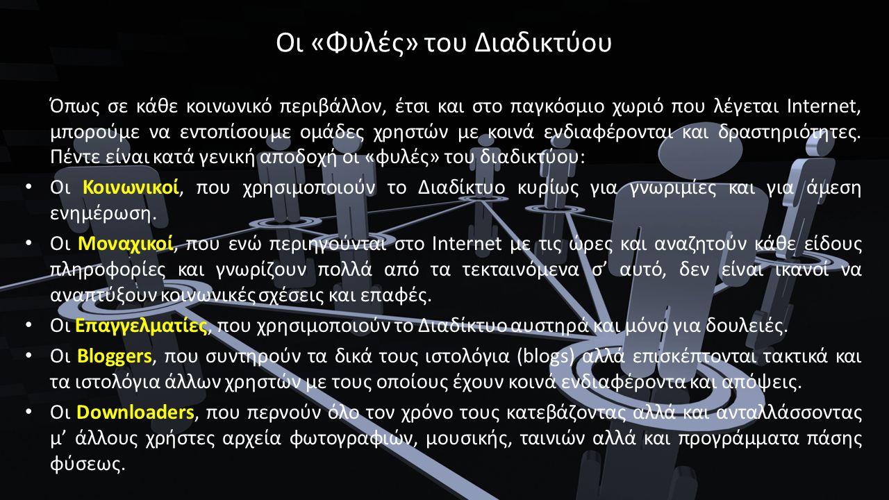 Οι «Φυλές» του Διαδικτύου