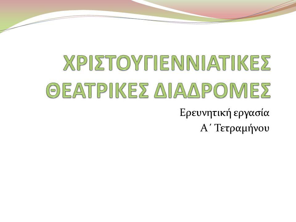 ΧΡΙΣΤΟΥΓΙΕΝΝΙΑΤΙΚΕΣ ΘΕΑΤΡΙΚΕΣ ΔΙΑΔΡΟΜΕΣ