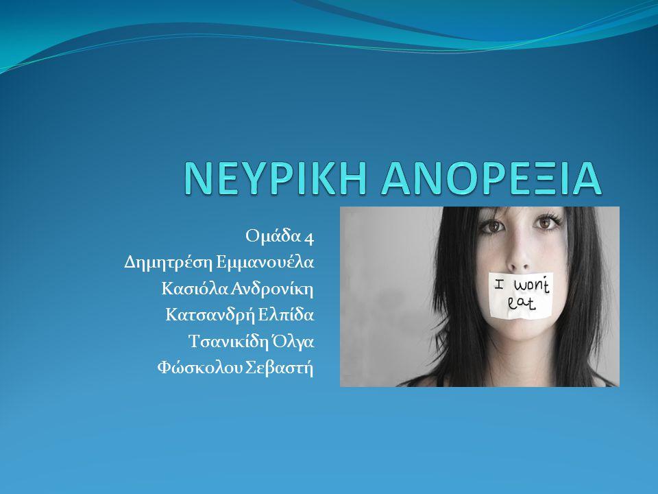 ΝΕΥΡΙΚΗ ΑΝΟΡΕΞΙΑ Ομάδα 4 Δημητρέση Εμμανουέλα Κασιόλα Ανδρονίκη