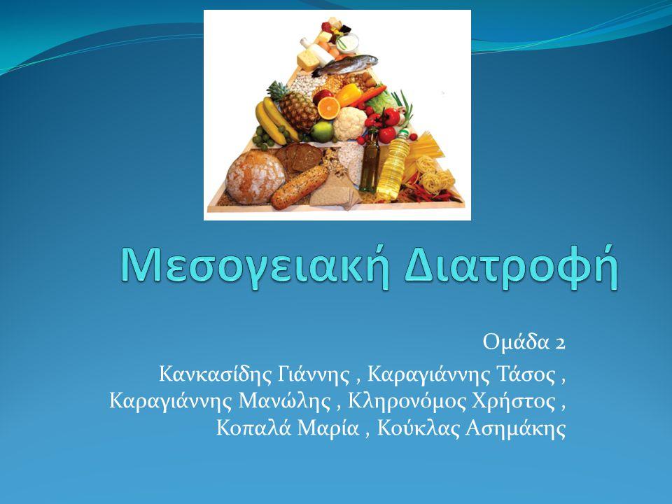 Μεσογειακή Διατροφή Ομάδα 2