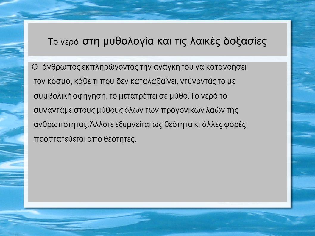 Το νερό στη μυθολογία και τις λαικές δοξασίες