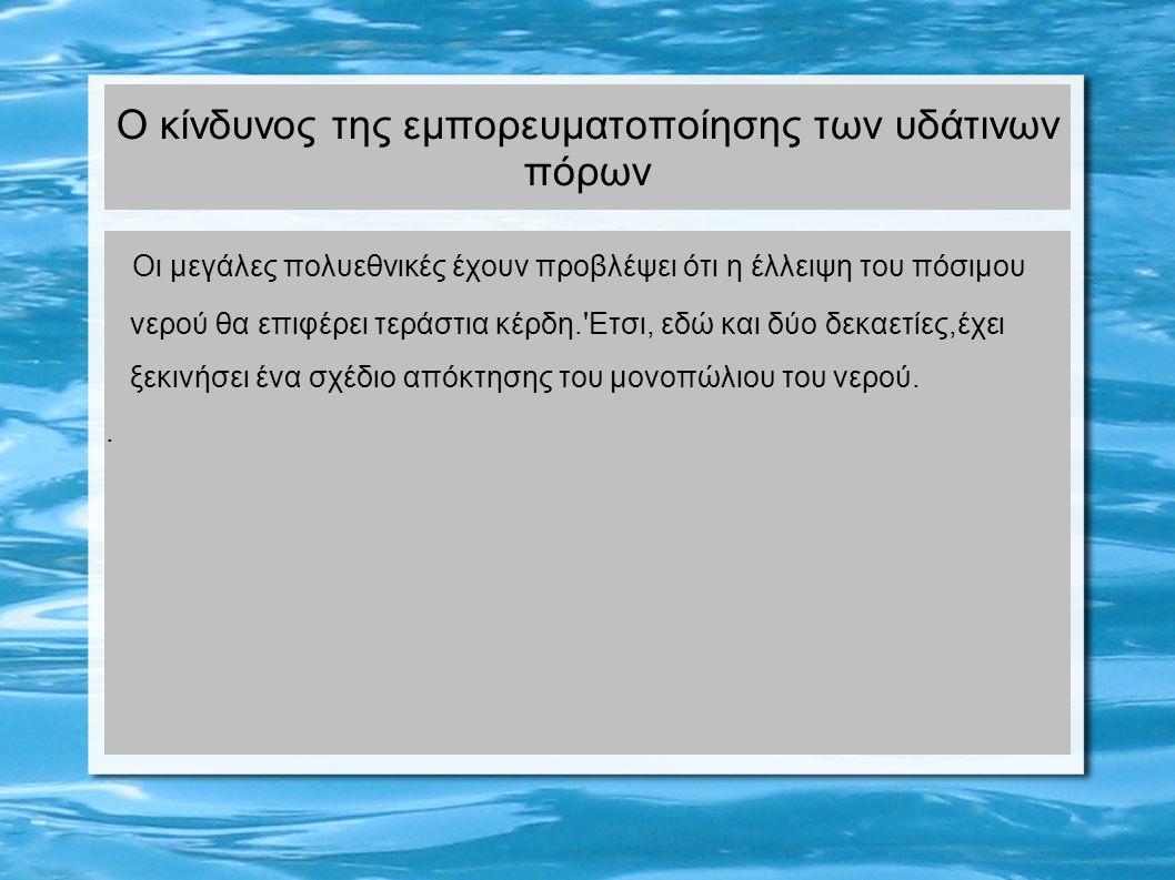 Ο κίνδυνος της εμπορευματοποίησης των υδάτινων πόρων