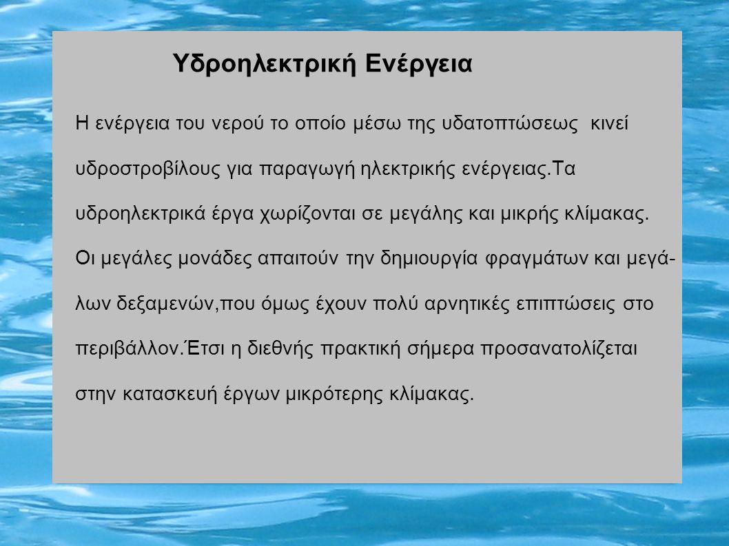 Υδροηλεκτρική Ενέργεια