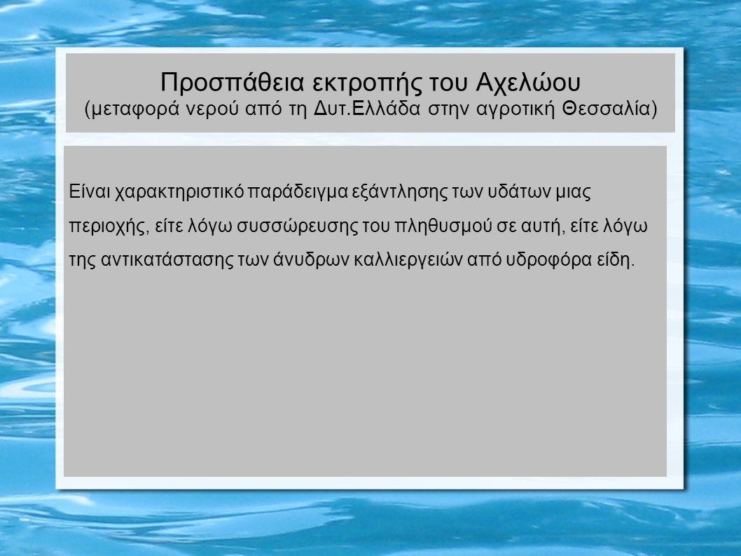 Προσπάθεια εκτροπής του Αχελώου (μεταφορά νερού από τη Δυτ