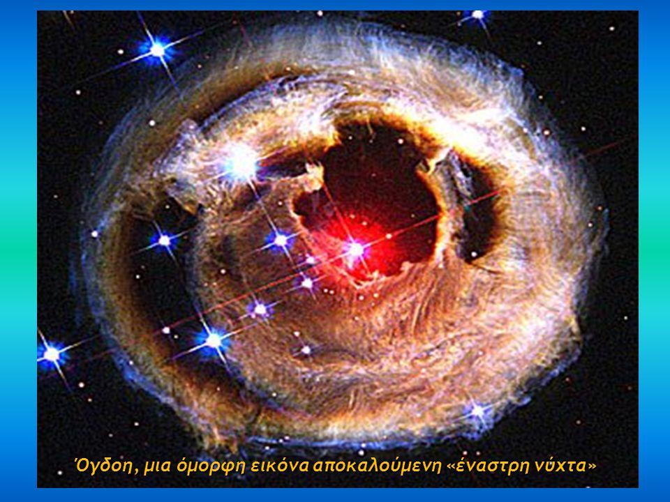 Όγδοη, μια όμορφη εικόνα αποκαλούμενη «έναστρη νύχτα»