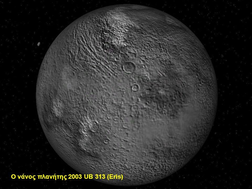 Ο νάνος πλανήτης 2003 UB 313 (Eris)