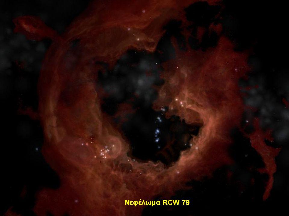 Νεφέλωμα RCW 79