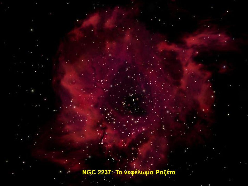 NGC 2237: Το νεφέλωμα Ροζέτα