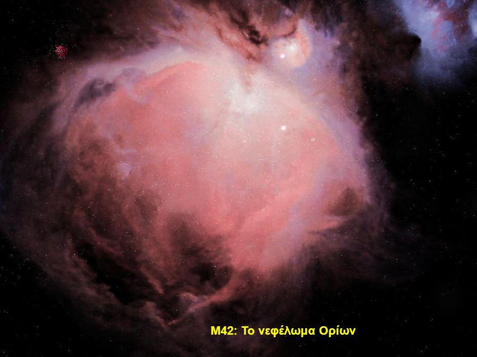 M42: Το νεφέλωμα Ορίων
