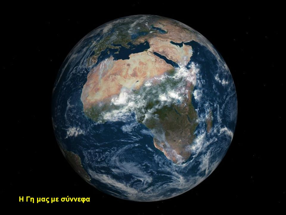 Η Γη μας με σύννεφα
