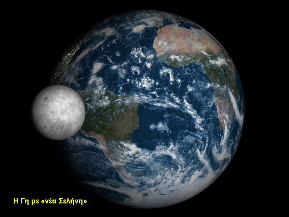 Η Γη με «νέα Σελήνη»