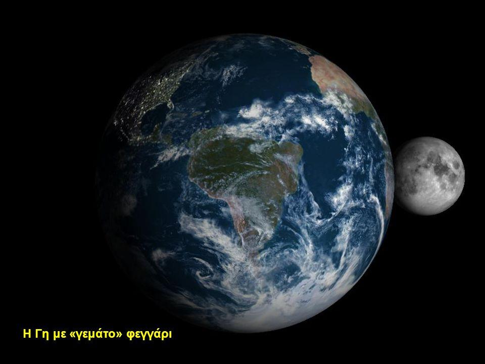 Η Γη με «γεμάτο» φεγγάρι
