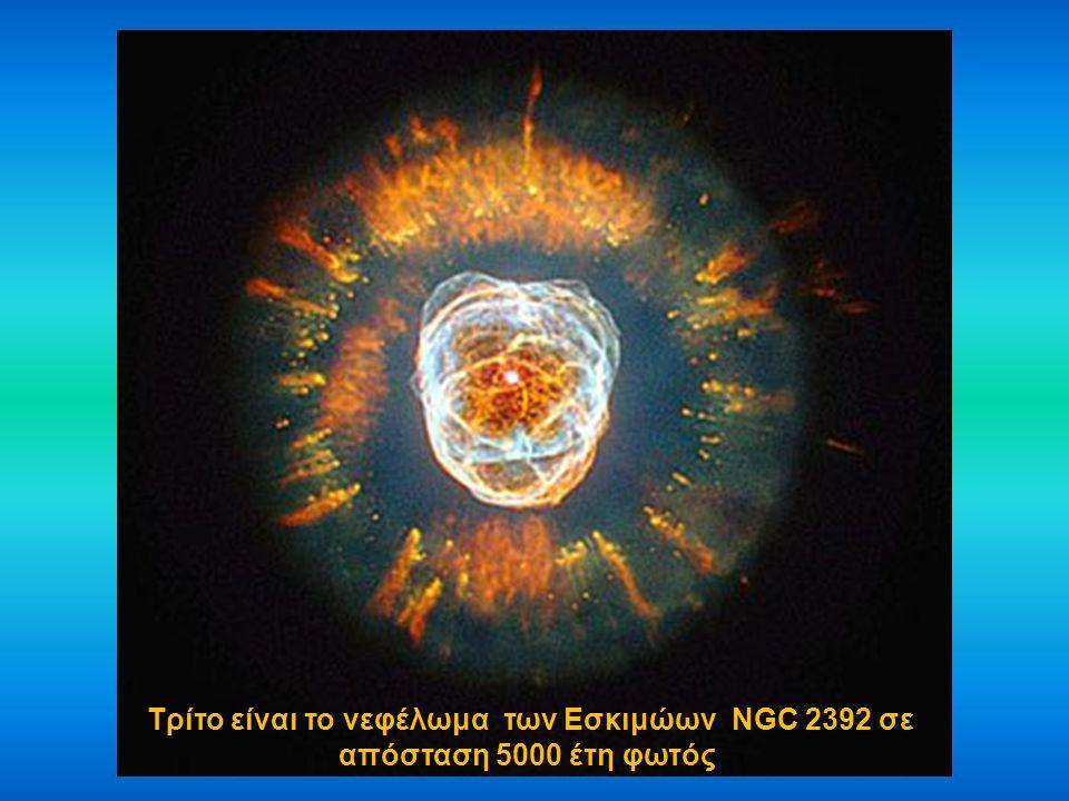 Τρίτο είναι το νεφέλωμα των Εσκιμώων NGC 2392 σε απόσταση 5000 έτη φωτός
