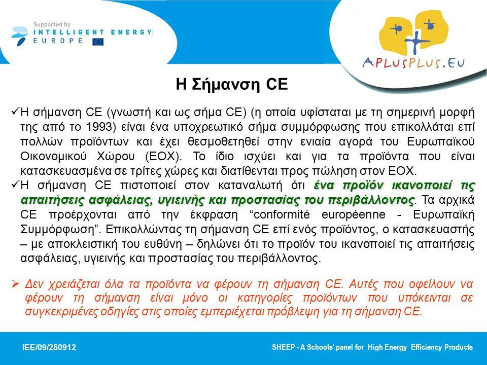 44 Η Σήμανση CE.