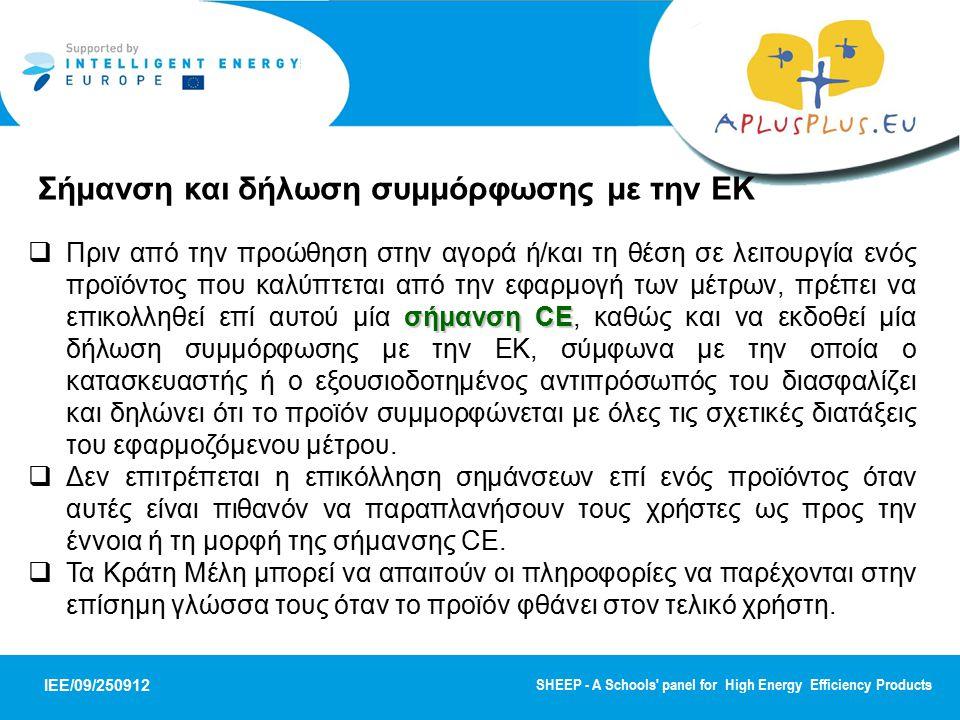Σήμανση και δήλωση συμμόρφωσης με την ΕΚ