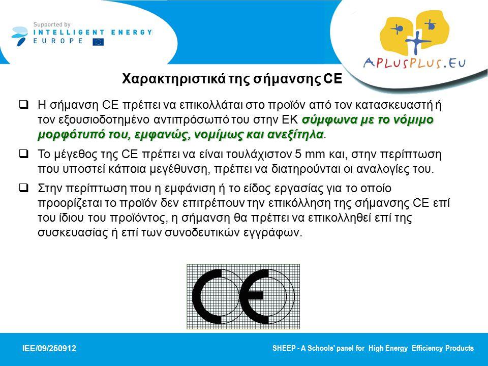Χαρακτηριστικά της σήμανσης CE
