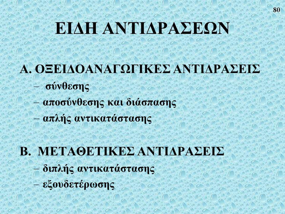 ΕΙΔΗ ΑΝΤΙΔΡΑΣΕΩΝ Α. ΟΞΕΙΔΟΑΝΑΓΩΓΙΚΕΣ ΑΝΤΙΔΡΑΣΕΙΣ