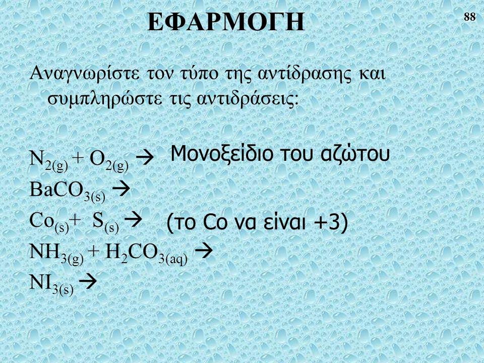 ΕΦΑΡΜΟΓΗ N2(g) + O2(g)  BaCO3(s)  Co(s)+ S(s) 