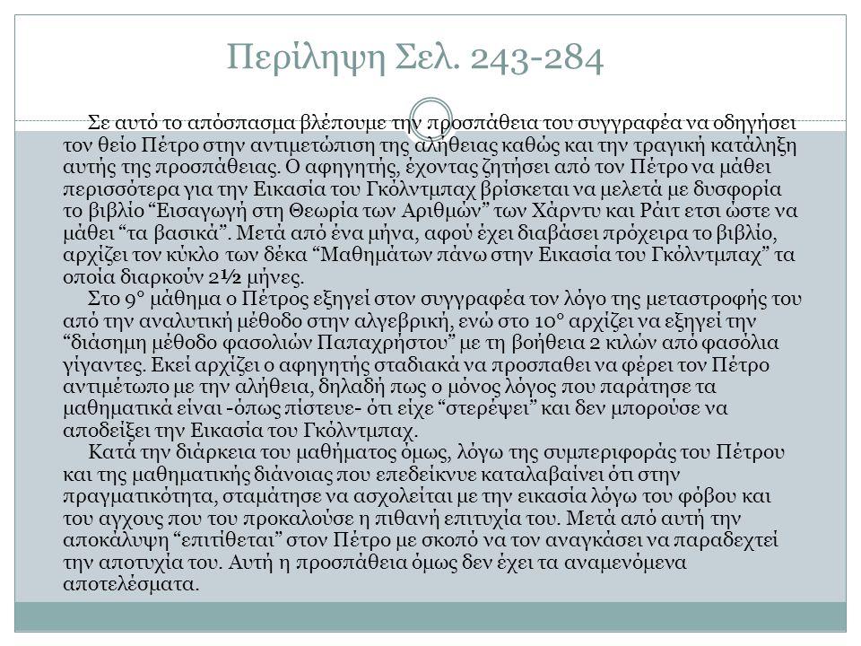 Περίληψη Σελ. 243-284