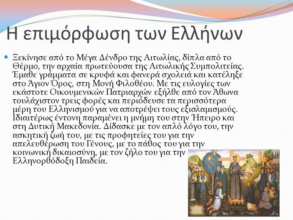 Η επιμόρφωση των Ελλήνων