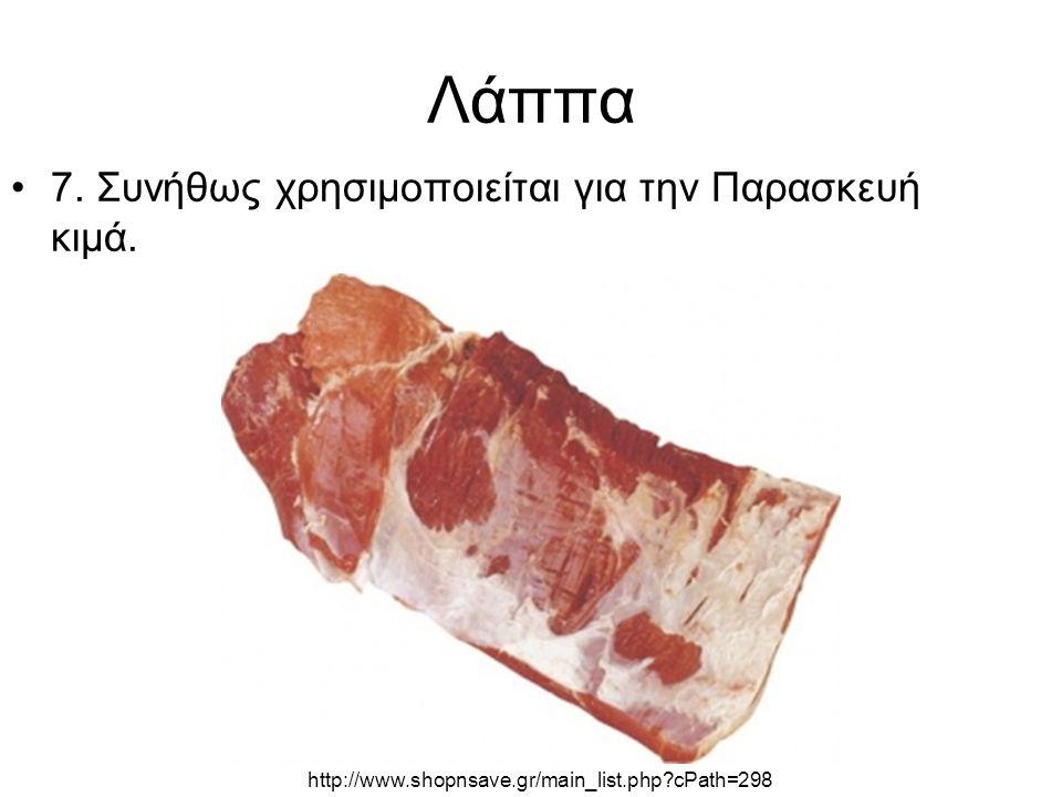 Λάππα 7. Συνήθως χρησιμοποιείται για την Παρασκευή κιμά.