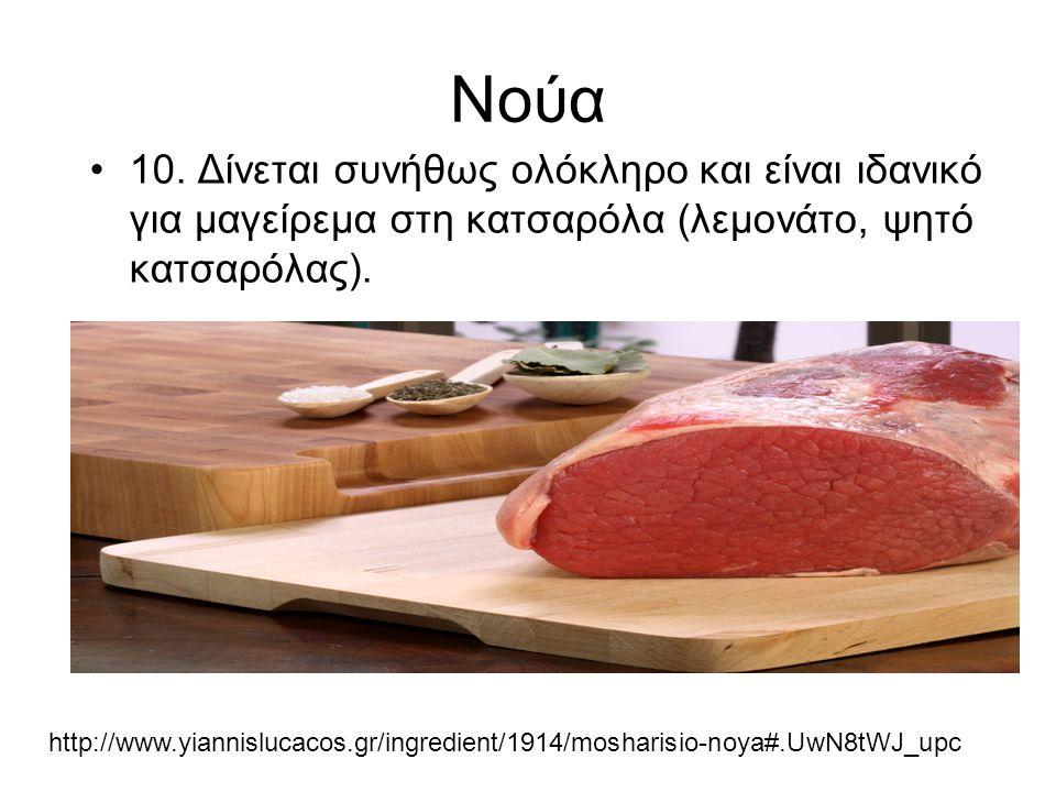 Νούα 10. Δίνεται συνήθως ολόκληρο και είναι ιδανικό για μαγείρεμα στη κατσαρόλα (λεμονάτο, ψητό κατσαρόλας).