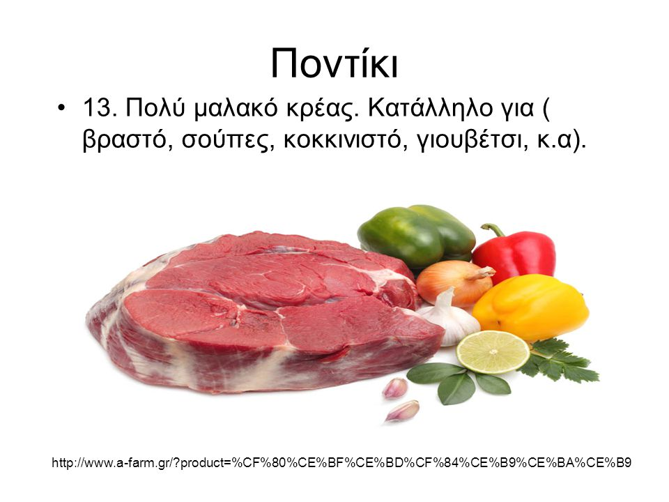 Ποντίκι 13. Πολύ μαλακό κρέας. Κατάλληλο για ( βραστό, σούπες, κοκκινιστό, γιουβέτσι, κ.α).