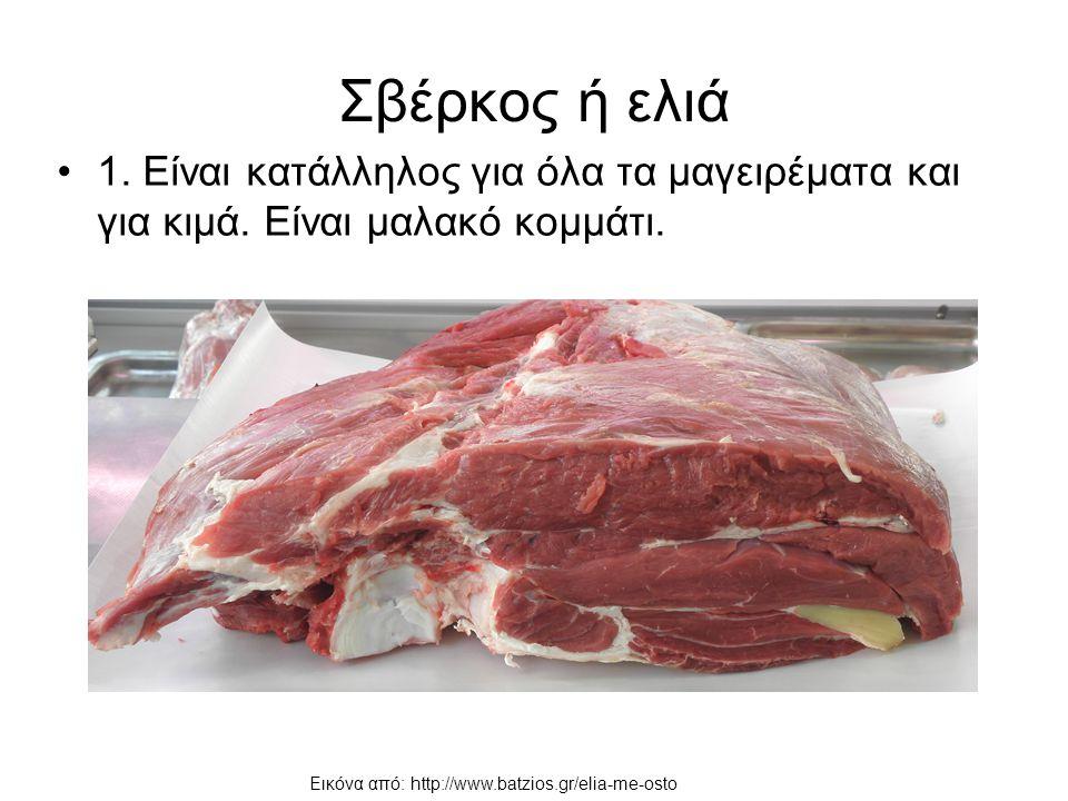 Σβέρκος ή ελιά 1. Είναι κατάλληλος για όλα τα μαγειρέματα και για κιμά.