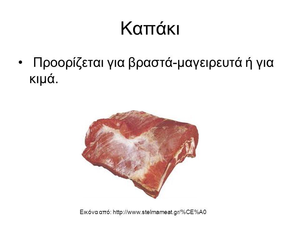 Καπάκι Προορίζεται για βραστά-μαγειρευτά ή για κιμά.