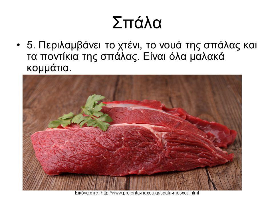 Εικόνα από: http://www.proionta-naxou.gr/spala-mosxou.html