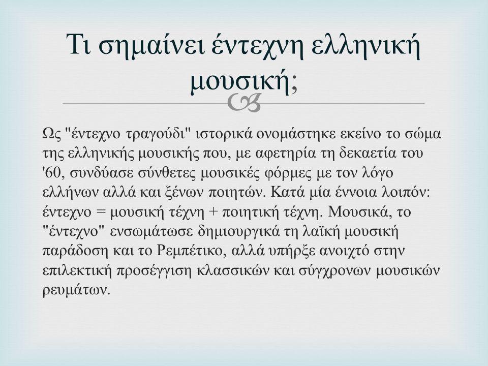 Τι σημαίνει έντεχνη ελληνική μουσική;
