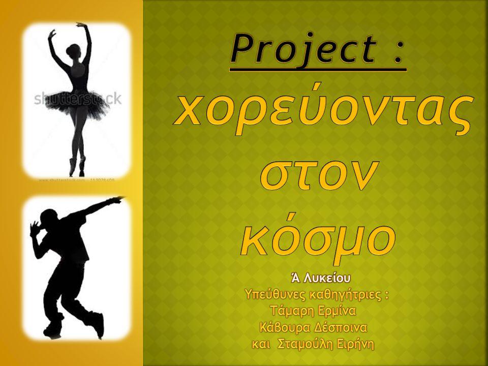 Project : χορεύοντας στον κόσμο