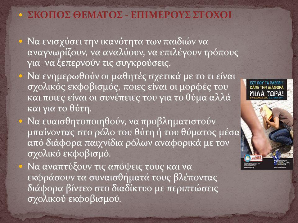ΣΚΟΠΟΣ ΘΕΜΑΤΟΣ - ΕΠΙΜΕΡΟΥΣ ΣΤΟΧΟΙ