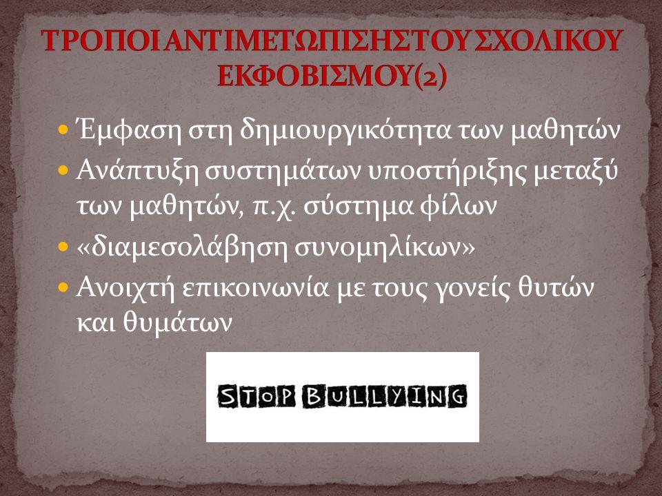 ΤΡΟΠΟΙ ΑΝΤΙΜΕΤΩΠΙΣΗΣ ΤΟΥ ΣΧΟΛΙΚΟΥ ΕΚΦΟΒΙΣΜΟΥ(2)