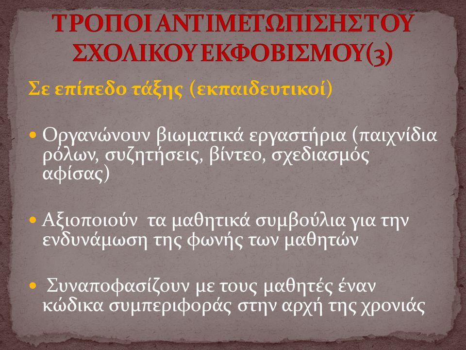 ΤΡΟΠΟΙ ΑΝΤΙΜΕΤΩΠΙΣΗΣ ΤΟΥ ΣΧΟΛΙΚΟΥ ΕΚΦΟΒΙΣΜΟΥ(3)