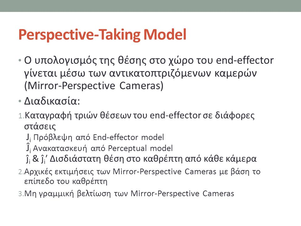 Perspective-Taking Model