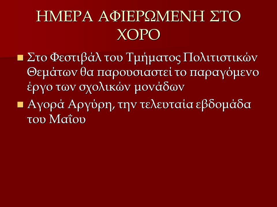 ΗΜΕΡΑ ΑΦΙΕΡΩΜΕΝΗ ΣΤΟ ΧΟΡΟ