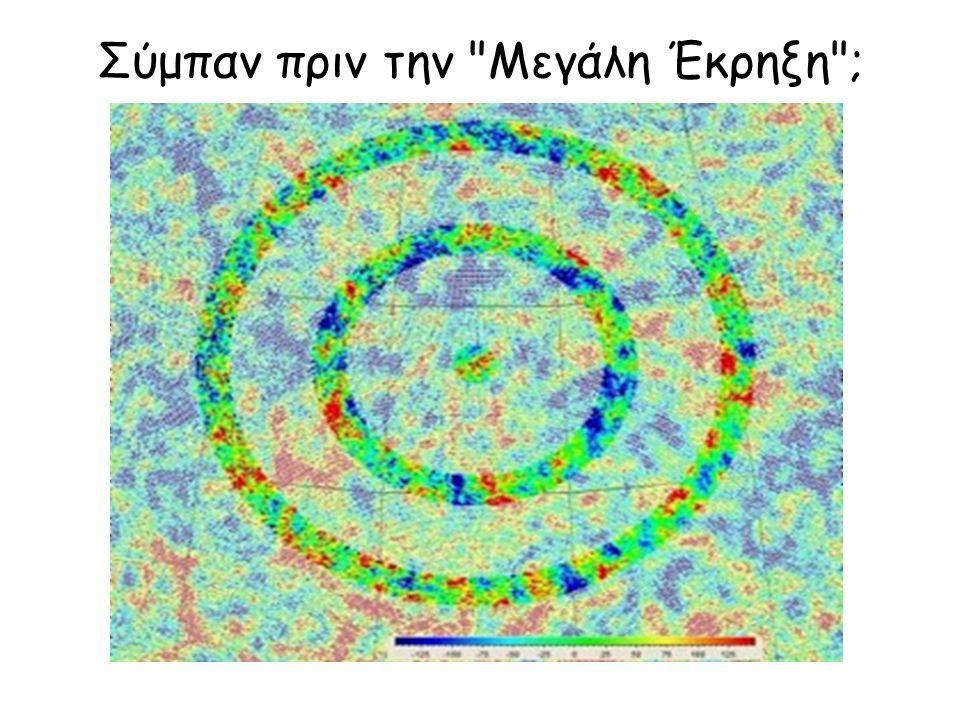 Σύμπαν πριν την Μεγάλη Έκρηξη ;