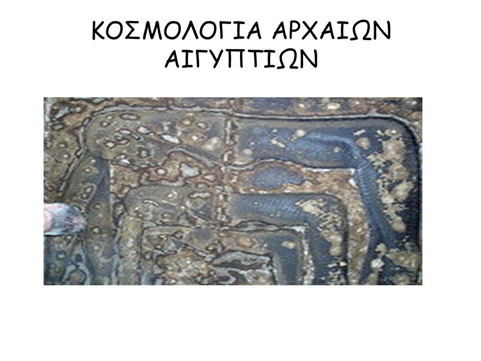 ΚΟΣΜΟΛΟΓΙΑ ΑΡΧΑΙΩΝ ΑΙΓΥΠΤΙΩΝ