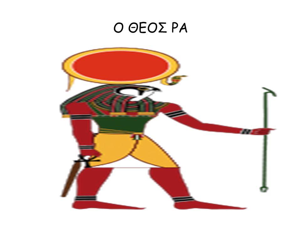 Ο ΘΕΟΣ ΡΑ
