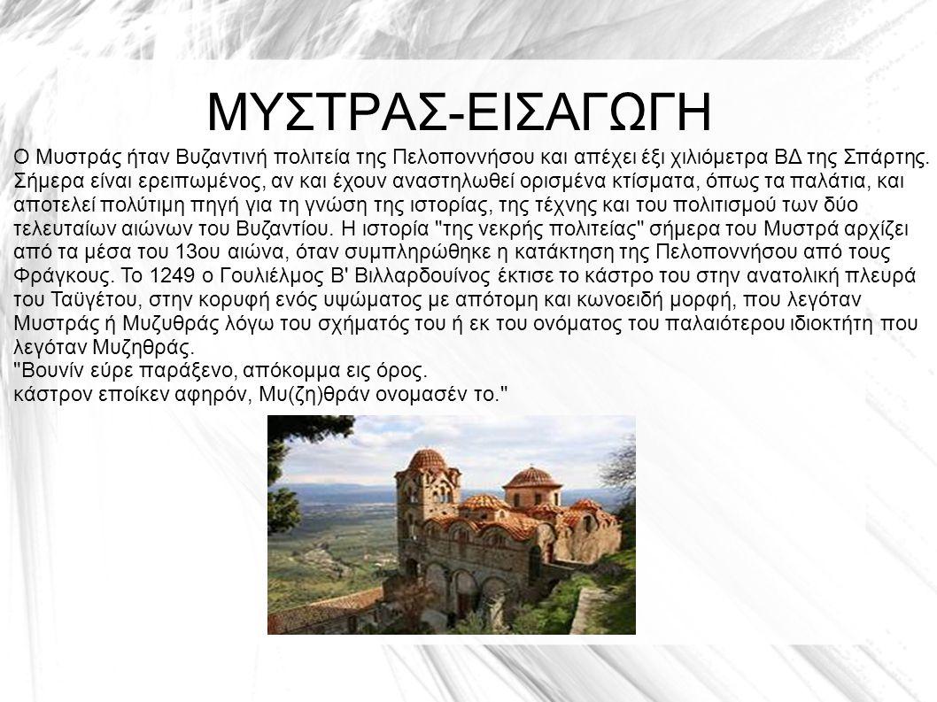 ΜΥΣΤΡΑΣ-ΕΙΣΑΓΩΓΗ