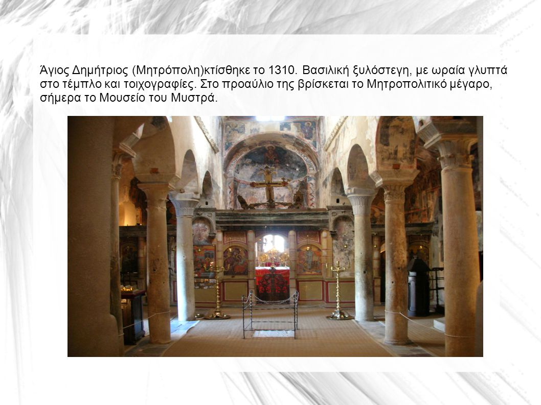 Άγιος Δημήτριος (Μητρόπολη)κτίσθηκε το 1310