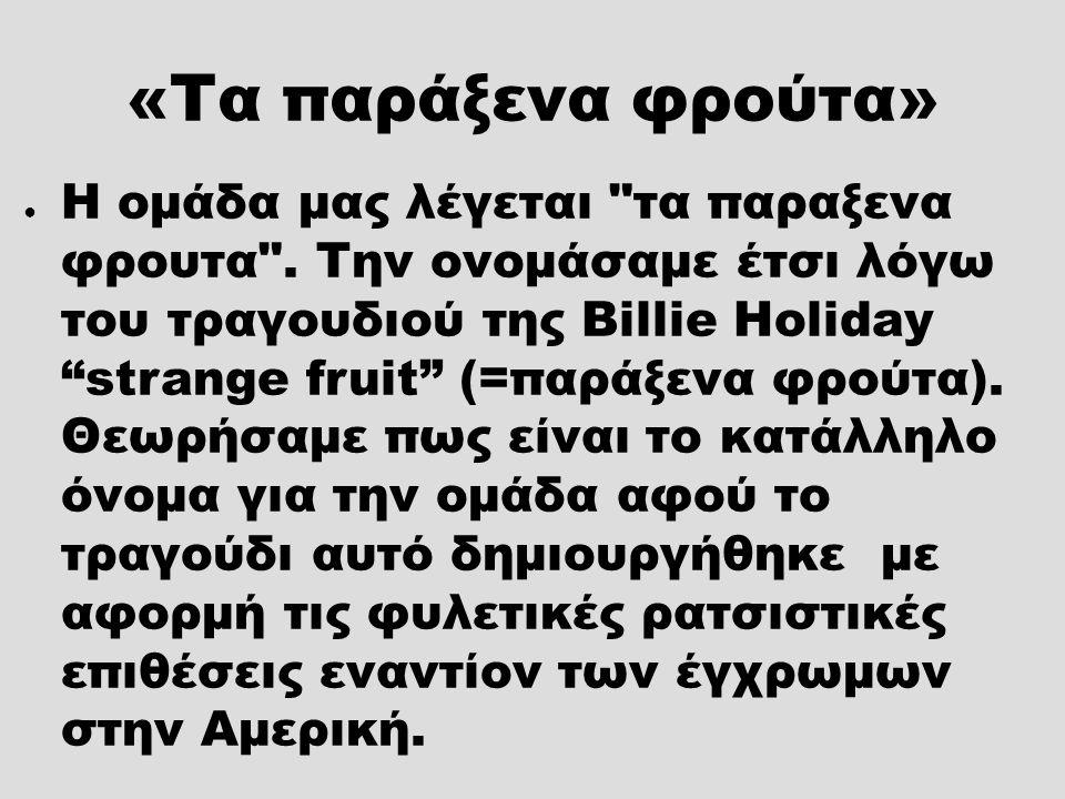 «Τα παράξενα φρούτα»