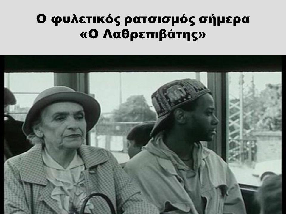 Ο φυλετικός ρατσισμός σήμερα «Ο Λαθρεπιβάτης»